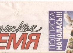 Статья из газеты Крымское время № 22 4.06.2015