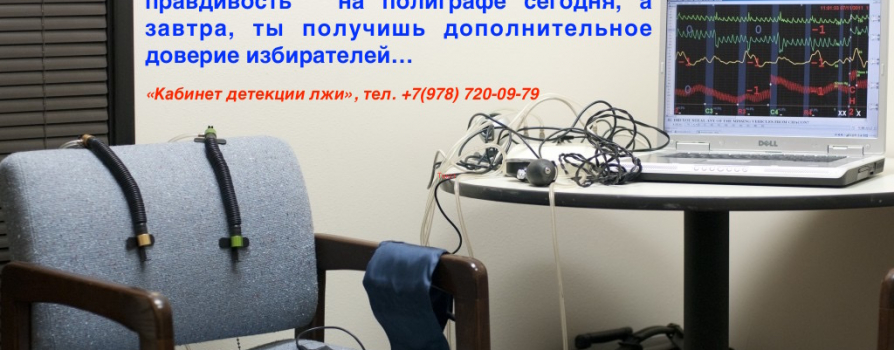 Выборы-2019. Проверки на полиграфе кандидатов в депутаты.